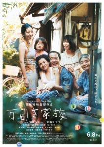 万引き家族の映画