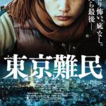 東京難民の映画