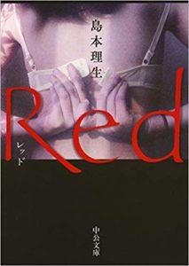 Red 島本理生